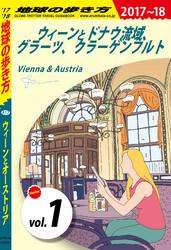 地球の歩き方 A17 ウィーンとオーストリア 2017-2018 【分冊】 3 冊セット最新刊まで 漫画