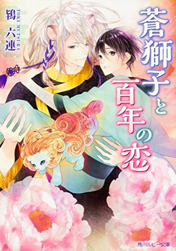 【ライトノベル】蒼獅子と百年の恋 漫画