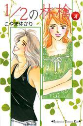 1/2の林檎(4) 漫画