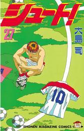 シュート!(27) 漫画