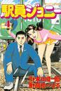 駅員ジョニー(4) 漫画