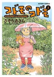 コドモのコドモ 2巻 漫画
