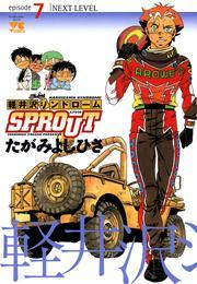 軽井沢シンドロームSPROUT episode7 NEXT LEVEL 漫画
