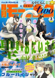月刊モーニング・ツー 2014 3月号 漫画
