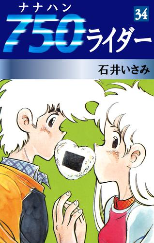 750ライダー(34) 漫画