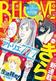 BE・LOVE 2015年20号10月15日号 [2015年10月1日発売] 漫画