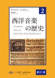 西洋音楽の歴史 第2巻 第六部 第31章 ルートヴィヒ・ヴァン・ベートーヴェン