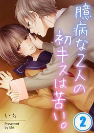 臆病な2人の初キスは苦い。【フルカラー】(2) 漫画