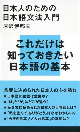 日本人のための日本語文法入門 漫画