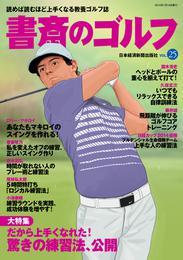 書斎のゴルフ VOL.25 読めば読むほど上手くなる教養ゴルフ誌 漫画