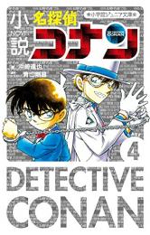 【児童書】小説 名探偵コナン CASEシリーズ(全4冊)