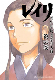 レイリ (1-6巻 全巻)