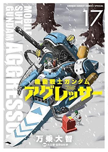 機動戦士ガンダム・アグレッサー (1-9巻 最新刊) 漫画