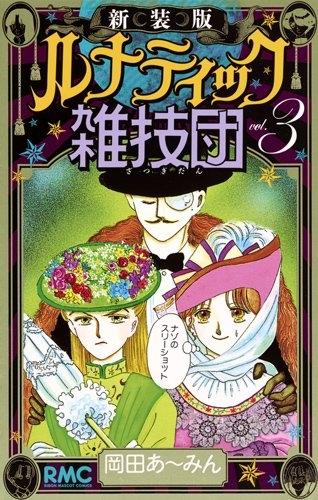 ルナティック雑技団 [新装版] 漫画