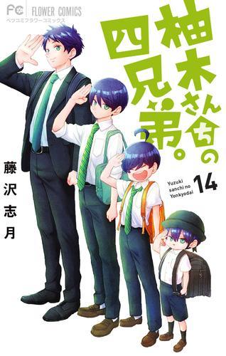 柚木さんちの四兄弟。(1-9巻 最新刊) 漫画