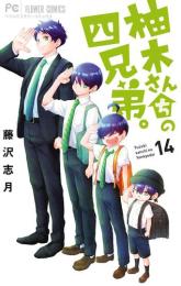 柚木さんちの四兄弟。(1-9巻 最新刊)