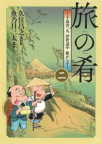 旅の肴 〜十返舎一九 浮世道中 旅がらす〜 漫画
