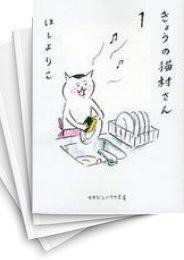 【中古】きょうの猫村さん (1-9巻) 漫画