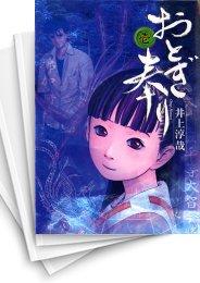 【中古】おとぎ奉り (1-12巻) 漫画