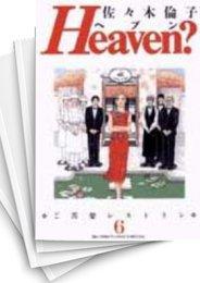 【中古】Heaven? [B6版] (1-6巻) 漫画