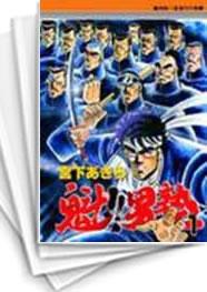 【中古】魁!!男塾 [新書版] (1-34巻) 漫画