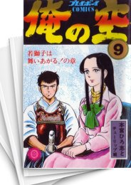 【中古】俺の空 [PB版] (1-9巻) 漫画