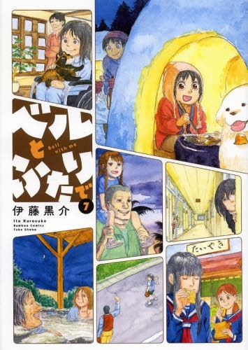 ベルとふたりで (1-7巻 最新刊) 漫画