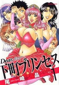 Dear.下町プリンセス (1-2巻 全巻) 漫画