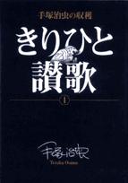 手塚治虫の収穫 きりひと讃歌 (1-2巻 全巻) 漫画