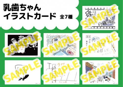 【グッズ】乳歯ちゃん イラストカード(全7種セット)