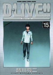 D-LIVE!! 15 冊セット全巻