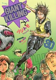 GIANT KILLING(30) 漫画