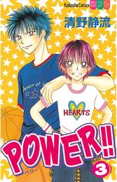POWER!!(3) 漫画