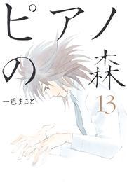 ピアノの森(13) 漫画