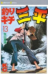 釣りキチ三平(13) 漫画