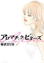 アロマチック・ビターズ 1巻 漫画