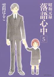 昭和元禄落語心中(5) 漫画