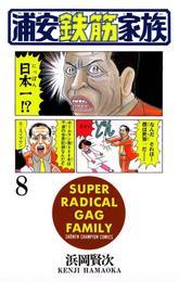 浦安鉄筋家族(8) 漫画