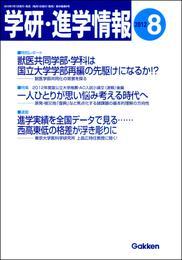 学研・進学情報 2012年8月号 漫画