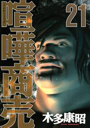 喧嘩商売(21) 漫画