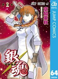 銀魂 モノクロ版 64