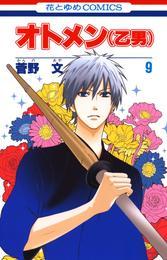 オトメン(乙男) 9巻 漫画