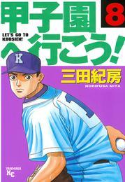 甲子園へ行こう!(8) 漫画