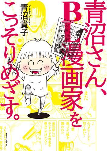 青沼さん、BL漫画家をこっそりめざす。 漫画