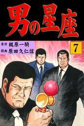 男の星座(7) 漫画