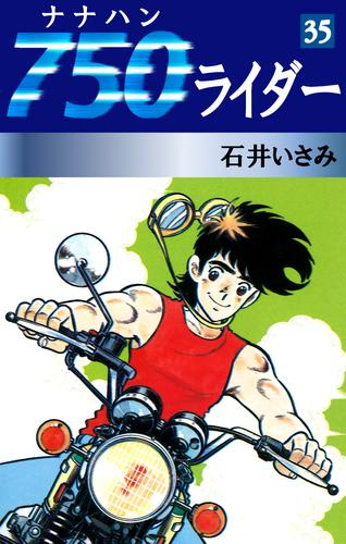 750ライダー(35) 漫画