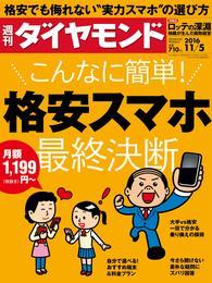 週刊ダイヤモンド 16年11月5日号 漫画