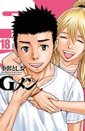 Gメン 18 冊セット 全巻