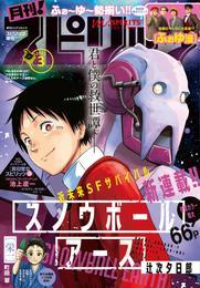 月刊!スピリッツ 2021年3月号(2021年1月27日発売号)