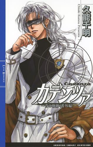 カデンツァ 2 ~青の軌跡〈番外編〉~ 漫画